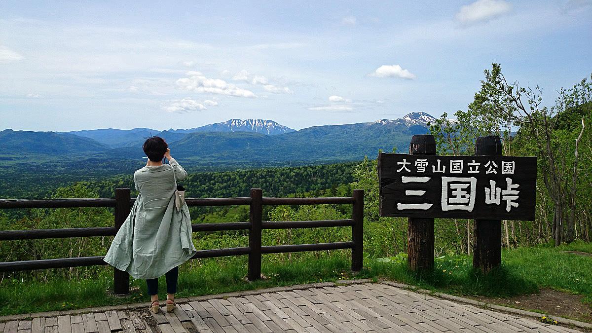 三国峠を越えて上川町のだいせつ...